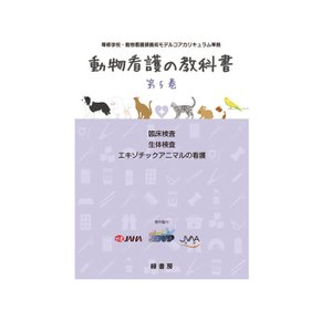 ☆(ペット書籍)(資格試験対策)動物看護の教科書 第5巻(全6巻)|minnaegao