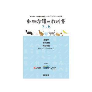 ☆(ペット書籍)(資格試験対策)動物看護の教科書 第6巻(全6巻)|minnaegao