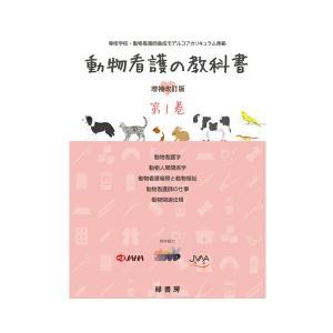 ペット書籍 資格試験対策 動物看護の教科書 増補改訂版 第1巻(全6巻)|minnaegao