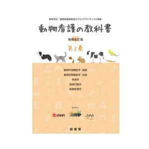 ペット書籍 資格試験対策 動物看護の教科書 増補改訂版 第2巻(全6巻) minnaegao