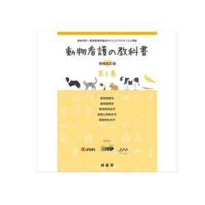 ペット書籍 資格試験対策 動物看護の教科書 増補改訂版 第3巻(全6巻) minnaegao