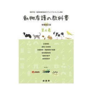 ペット書籍 資格試験対策 動物看護の教科書 増補改訂版 第4巻(全6巻) minnaegao