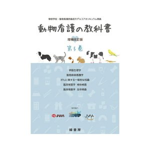 ペット書籍 資格試験対策 動物看護の教科書 増補改訂版 第5巻(全6巻)|minnaegao