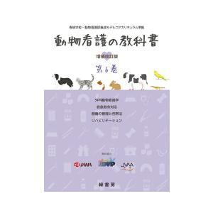 ペット書籍 資格試験対策 動物看護の教科書 増補改訂版 第6巻(全6巻) minnaegao