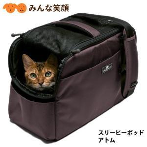 犬用 猫用 キャリーバッグ ベッド  sleepypod Atom スリーピーポッドアトム /お取寄せ/キャンセル不可|minnaegao