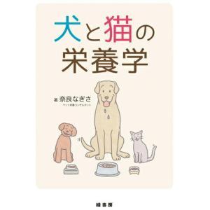 ペット書籍 犬と猫の栄養学|minnaegao