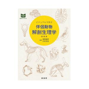 ペット書籍 ビジュアルで学ぶ伴侶動物解剖生理学 minnaegao