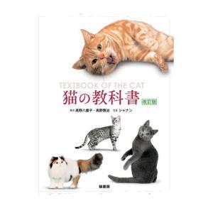 ペット書籍 猫の教科書 改訂版 図鑑と情報を一冊にまとめた猫の専門書 minnaegao