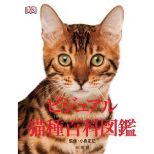 ペット書籍 ビジュアル猫種百科図鑑 minnaegao