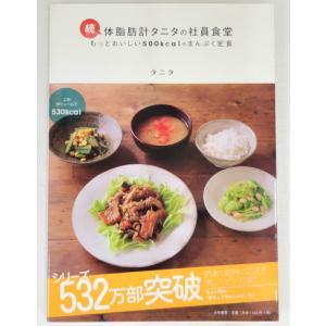 タニタ本 書籍 レシピ本(第2弾)続・体脂肪計タニタの社員食堂|minnaegao