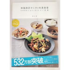 タニタ 本 書籍  レシピ本 体脂肪計タニタの社員食堂|minnaegao