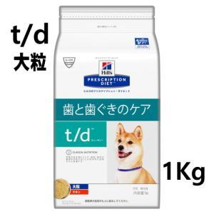 療法食 ヒルズ 犬用 ドライ  t d  ドライ  大粒  1Kg 歯と歯ぐきの健康に|minnaegao