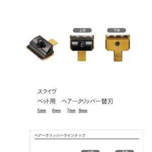 スライヴ ペット用 ヘアークリッパー バリカン替刃 カルブレックス 5mm、6mm、7mm、9mm|minnaegao
