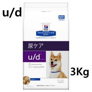 療法食 ヒルズ  犬用 ドライ u d  ドライ  3Kg 非ストルバイト性尿石症・腎臓病の食事療法に|minnaegao