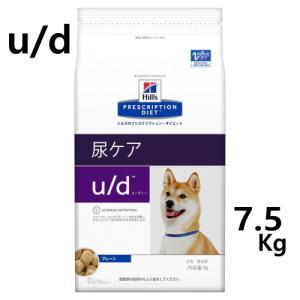 送料無料 療法食 犬 ヒルズ u d ドライ 7.5Kg <br>非ストルバイト性尿石症・腎臓病の食事療法に minnaegao