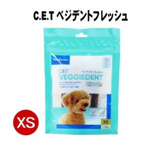 メール便2個まで164円/ビルバック/C.E.TベジタルチュウS15本入/犬用/デンタルガム/