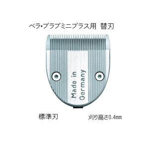 WAHL ウォール ブラブミニプラス・ベラ用 標準刃 替刃 刃幅:30mm 刈り高さ:0.4mm|minnaegao