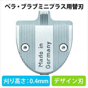WAHL ウォール ベラ・ブラブミニプラス用デザイン刃 替刃 刃幅:6mm 刈り高さ:0.4mm|minnaegao