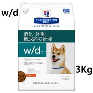 療法食 ヒルズ 犬用 ドライ w d  ドライ  3Kg 体重管理・糖尿病・消化器病の食事療法に minnaegao