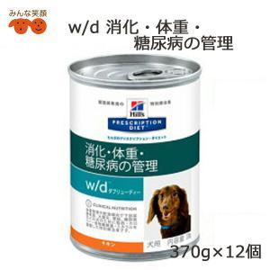 療法食 ヒルズ 犬用 缶詰 プリスクリプション・ダイエット w d   缶詰  370g  12個入 体重管理・糖尿病・消化器病の食事療法に|minnaegao