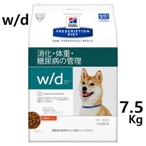 ヒルズ 犬用 ドライ  w d  ドライ  7.5Kg 体重管理・糖尿病・消化器病の食事療法に送料無料 北海道・沖縄・離島除く minnaegao