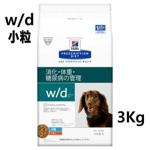 療法食 ヒルズ 犬用 ドライ  w d  小粒 ドライ  3Kg 体重管理・糖尿病・消化器病の食事療法に|minnaegao