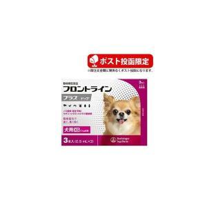 犬用 ノミ ダニ 駆除剤  フロントラインプラス犬用XSサイズ(体重5Kg未満)3本入り  動物用医薬品 メール便で送料無料 minnaegao