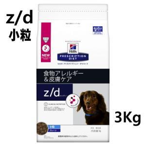 療法食 ヒルズ 犬用 ドライ  z d  ULTRA ウルトラ アレルゲン・フリー ドライ  3Kg 食物アレルギーの食事療法に|minnaegao