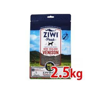 ZiwiPeak ジウィーピーク エアドライ・ドッグフード ベニソン(鹿)2.5kg|minnaegao