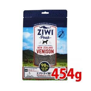 ZiwiPeak ジウィーピーク エアドライ・ドッグフード ベニソン(鹿)454g|minnaegao