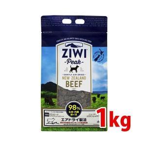 ZiwiPeak ジウィピーク エアドライ・ドッグフード NZグラスフェッドビーフ 1kg|minnaegao