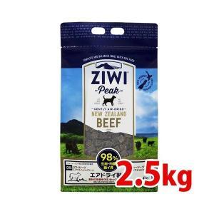 ZiwiPeak ジウィピーク エアドライ・ドッグフード NZグラスフェッドビーフ 2.5kg|minnaegao