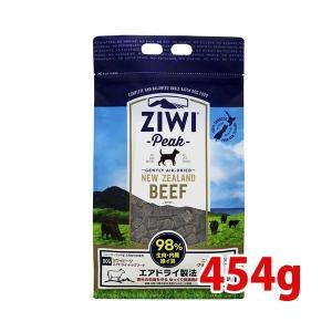 ZiwiPeak ジウィピーク エアドライ・ドッグフード NZグラスフェッドビーフ 454g|minnaegao