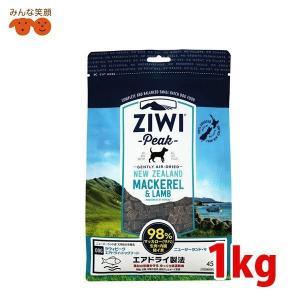 送料無料 ZiwiPeak ジウィピーク エアドライ・ドッグフード NZマッカロー&ラム 1kg|minnaegao