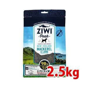 送料無料 ZiwiPeak ジウィピーク エアドライ・ドッグフード NZマッカロー&ラム 2.5kg|minnaegao