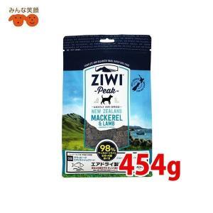 ZiwiPeak ジウィピーク エアドライ・ドッグフード NZマッカロー&ラム 454g|minnaegao