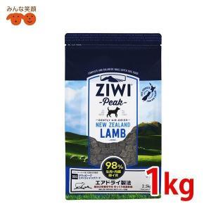 メーカー欠品中 ZiwiPeak ジウィピーク エアドライ・ドッグフード ラム(羊)1kg|minnaegao