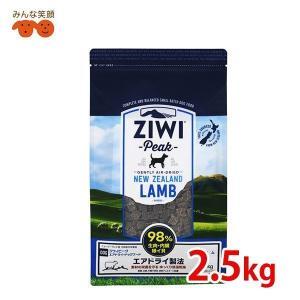 ZiwiPeak ジウィピーク エアドライフード デイリードッグ ラム(羊)2.5kg|minnaegao