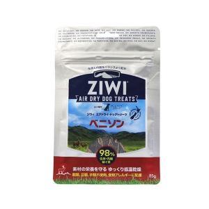メール便2個まで164円 犬用 おやつ ZiwiPeak ジウィーピーク エアドライ・ドッグトリーツ ベニソン 85g|minnaegao