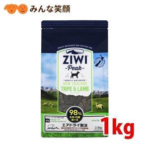 ZiwiPeak ジウィピーク エアドライ・ドッグフード トライプ&ラム 1kg|minnaegao
