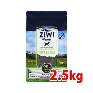 ZiwiPeak ジウィピーク エアドライ・ドッグフード トライプ&ラム 2.5kg|minnaegao