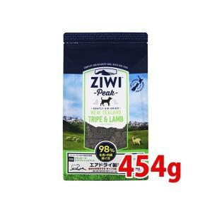 ZiwiPeak ジウィピーク エアドライ・ドッグフード トライプ&ラム 454g|minnaegao
