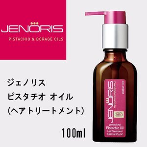 [JENORIS 正規販売店]  ジェノリス・ピスタチオ オイル 100ml|minnanohappiness