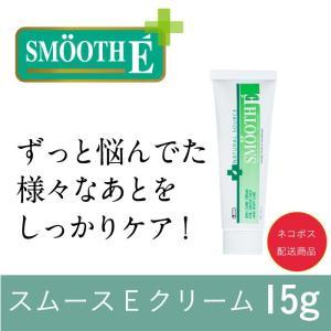 [SMOOTH E 正規販売店] スムースE・スムースEクリーム 15g 【ネコポス・送料無料】|minnanohappiness