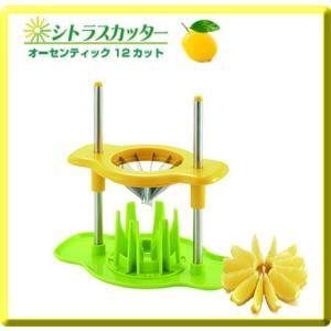 シトラスカッター レモンカッター オーセンティック 12カット