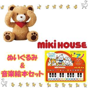 ミキハウス(mikihouse) 人気のおもちゃと機能付き絵本セット。楽譜に合わせて楽しく弾ける『ピ...