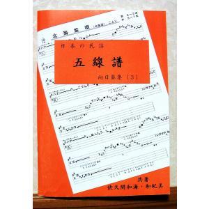 「日本の民謡 五線譜」中級(3)・向日葵集(3)〜唄いやすい楽譜〜民謡/唄譜/教本/歌詞/三味線曲