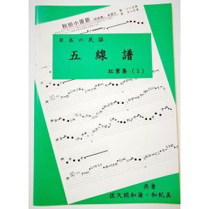「日本の民謡 五線譜」上級(1)・紅葉集(1)〜唄いやすい楽譜〜民謡/唄譜/教本/歌詞/三味線曲