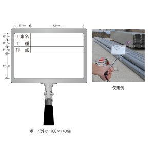 携帯用黒板 ホワイトボード 工事名・工種・測点(ヨコ2段) ...