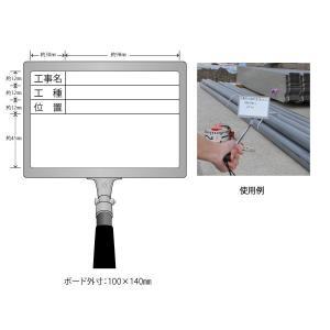 携帯用黒板 ホワイトボード 工事名・工種・測点(ヨコ3段) ...